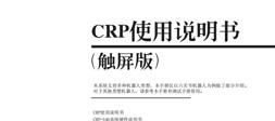 CRP(卡诺普触屏版)使用说明书V2.0