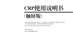 CRP(触屏版)使用说明书V2.0